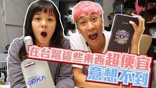 馬來西亞VS台灣|到台灣便宜到不行的5樣東西!來台灣必買回國 Feat. CoffeeTea&Jane