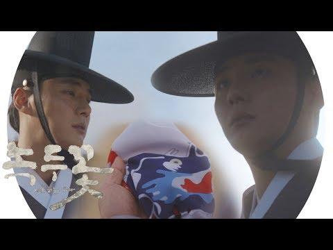 윤시윤 앞 흘러 들어온 청나라 국기 '청일전쟁 발발' 《Nokdu Flowert》 녹두꽃 EP15