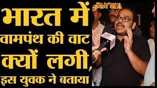 Indian Communist Parties को इस लड़के की बात अपने Office की दीवारों पर गुदवा लेनी चाहिए