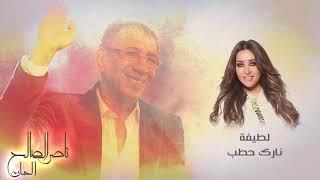تحميل اغاني ( لطيفة - نارك حطب ) الحان - ناصر الصالح MP3