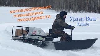 Я купил мотобуксировщик УРАГАН ВОЛК толкач //Обкатываю