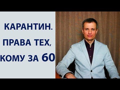 Права тех, кому за 60 во время карантина / Адвокат Руслан Шерстюк