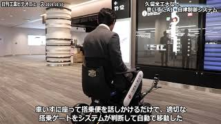 搭乗ゲートマデ案内シマス 久留米工大など、車いすにAI・自律制御システム(動画あり)