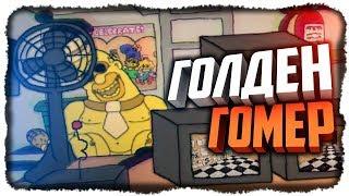 ГОЛДЕН ГОМЕР! НОВЫЙ СИМПТРОНИК СВИН! ✅ Fun Times at Homer's Прохождение #8