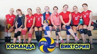 Женская команда по волейболу - «Виктория» - ВИДЕОКЛИП