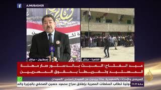 ندوة بعنوان: جريمة التعديلات الدستورية.. مصر إلى أين؟