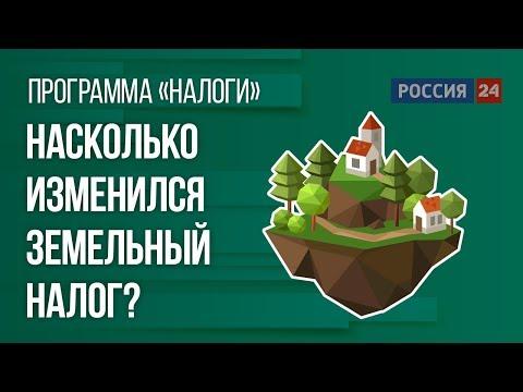 Земельный налог: кто платит, как получить льготы