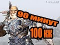 Asterios х7 Spoil 55 lvl 90 минут 100кк Lineage 2 high five