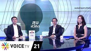 สุมหัวคิด - ยุทธศาสตร์เลือกตั้ง ชี้ทิศทางประเทศไทย