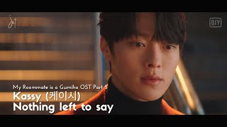 [MV-SUB] Kassy (케이시) - Nothing left to say [My Roommate Is a Gumiho OST Part 5]- (HAN/ROM/ENG)
