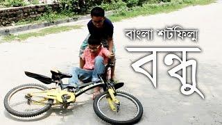 Bondhu | Friend | Bangla Short Film 2017
