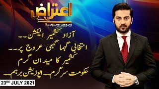 Aiteraz Hai   Adil Abbasi   ARYNews   23rd JULY 2021