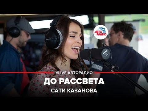 Сати Казанова - До Рассвета (LIVE @ Авторадио)