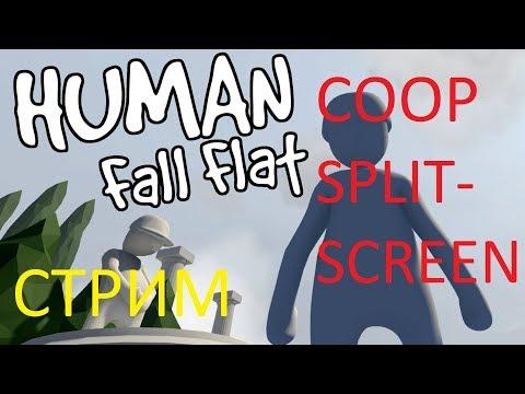 Угарный Стрим по Сoop играм. Stick Fight, Human Fall Flat и т.д