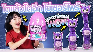 Soft Review: Surprised Egg! Grow Taller and Taller! 【Hatchimal WOW】