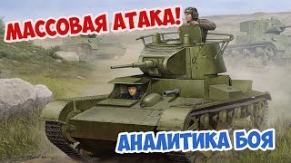 МАССОВАЯ ТАНКОВАЯ АТАКА АНАЛИТИКА БОЯ ARMA 3