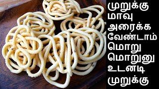 மொறுமொறுனு முறுக்கு | Murukku Recipe In Tamil | Diwali Recipes In Tamil | Evening Snacks In Tamil