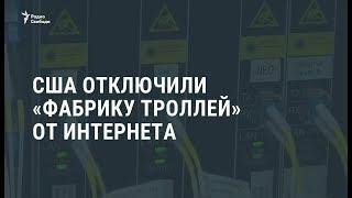 """США отключили российскую """"фабрику троллей"""" от интернета / Новости"""