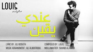 تحميل اغاني عبدالعزيز لويس - عندي يقين (حصرياً) | 2020 | Abdulaziz Louis - Endy Yaqeen MP3