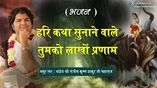 Hari Ki Katha Sunane Wale| Bhajan | Sanjiv Krishna Thakur ji