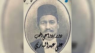 تحميل اغاني علي عبدالباري /دور دواعي الحب /علي الحساني MP3