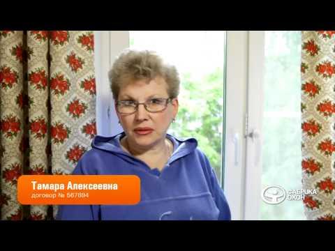 Отзыв о пластиковых окнах — Тамара Алексеевна