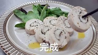 宝塚受験生のための美肌レシピ〜たっぷりハーブの鶏ハム〜のサムネイル画像