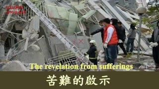 【2/21/2016 主日信息: 苦難的啟示 - 高約瑟牧師】