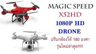 รีวิว โดรน MAGIC SPEED X52 HD 1080P HD WIFI DRONEปรับกล้องได้ 180 องศาจากรีโมท