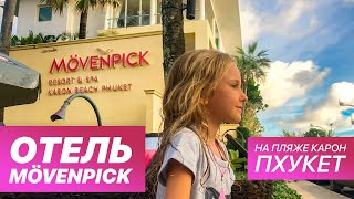 Отель Mövenpick на пляже Карон – лучший отель на Пхукете для отдыха с детьми