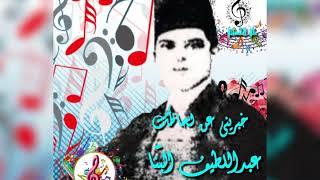 تحميل اغاني عبداللطيف البنّا /خبريني عن لحاظك /علي الحساني MP3
