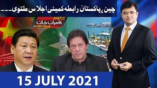 Dunya Kamran Khan Kay Sath   15 July 2021   Dunya News