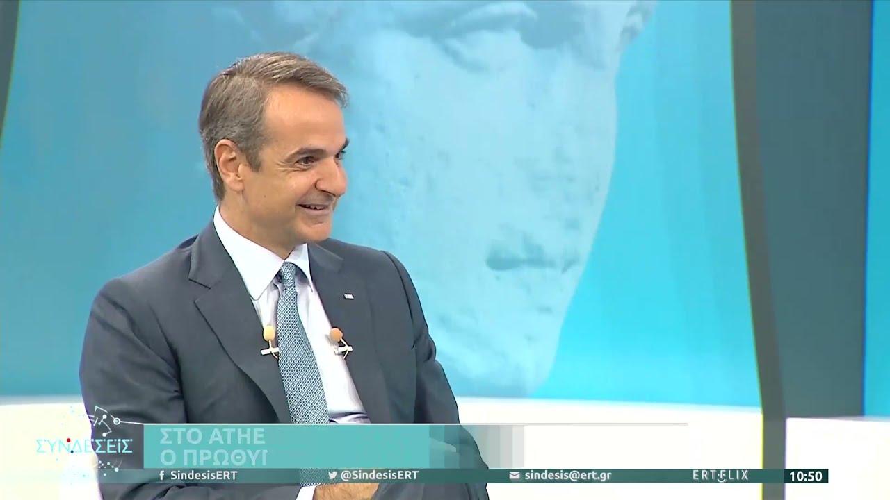 Κυρ. Μητσοτάκης στο Athens Democracy Forum: Προτεραιότητα η μείωση των ανισοτήτων | 30/9/21 |ΕΡΤ