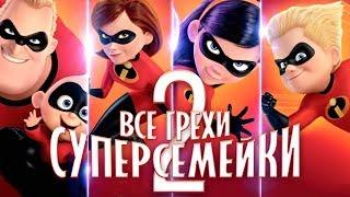 """Все грехи и ляпы """"Суперсемейка 2"""""""