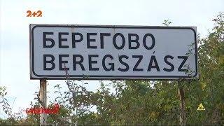 Чому закарпатські угорці ледь не побили журналіста?