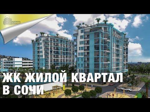 Квартиры в Сочи в ЖК Жилой Квартал Лазаревское фз214