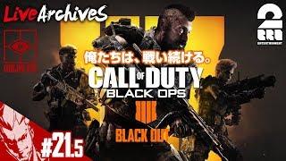 #21.5【FPS】弟者の''視線付き''「COD:BO4 -BLACK OUT-」【2BRO.】