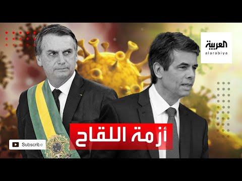 العرب اليوم - شاهد: أزمة بين رئيس البرازيل ووزير الصحة حول لقاح