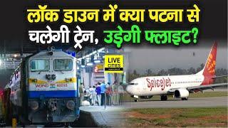 Patna Lockdown में क्या अब Flights – Trains – Bus चलेगी ?, सड़क पर बिना मास्क वाले सोंटे जाएंगे... - Download this Video in MP3, M4A, WEBM, MP4, 3GP