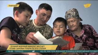Лучший военный кинолог Прииртышья мечтает, чтобы сыновья пошли по его стопам