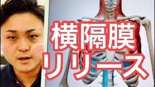 【認知症】横隔膜を緩めて深い呼吸にする方法【富山】