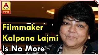 Renowned Filmmaker Kalpana Lajmi Passes Away At 64 | Kholo.pk