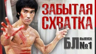 The Forgotten Real Battle of Bruce Lee!
