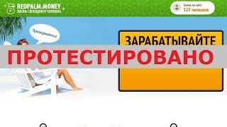 Чудо-программа на сервисе REDPALM.MONEY будет приносить вам от 4500 рублей в день? Честный отзыв.