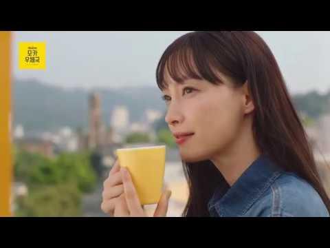 [모카우체국] 마음을 전하는 맥심 모카우체국 from 이나영 (2018)