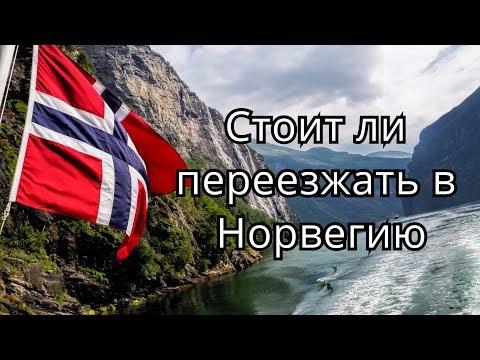 Стоит ли переезжать в Норвегию. Мое мнение и мой опыт.
