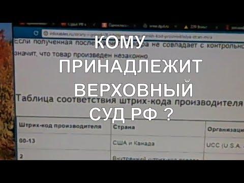 Кому принадлежит Верховный суд РФ на самом деле ?