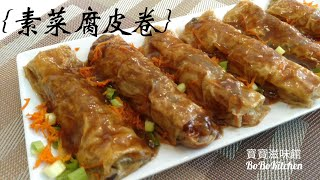 ✴️素菜腐皮卷[EngSub中字]Vegetable Bean Curd Roll| Chinese recipe