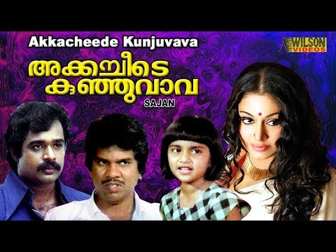 Akkacheede Kunjuvava (1985) Malayalam Full Movie  | Shobhana | Ratheesh |