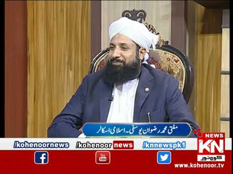 Program Rah e Falah 25 Oct 2020 | Kohenoor News Pakistan